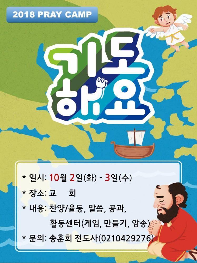 아동부 프레이 캠프 포스터.jpg
